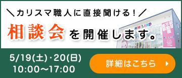 カリスマ職人に直接聞ける!相談会 5月19日(土)・20日(日) 10:00〜17:00