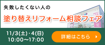 カリスマ職人に直接聞ける!相談会 11月3日(土)・4日(日) 10:00〜17:00