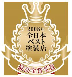 2008年全日本ベスト塗装店最高金賞受賞