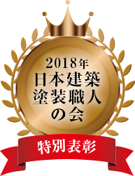 2018年日本建築塗装職人の会
