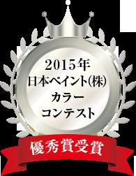 2015年日本ペイント(株)カラーコンテスト優秀賞受賞