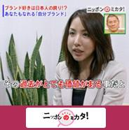 ニッポンのミカタ