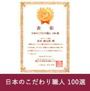 日本のこだわり職人 100選