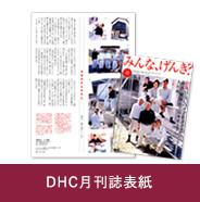DHC月刊誌表紙