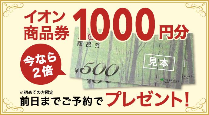 商品券1000円分